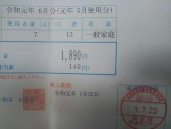 水道料金を水道局で払った時の領収証
