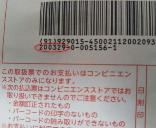 楽天モバイルコンビニ振替用紙の使用期限