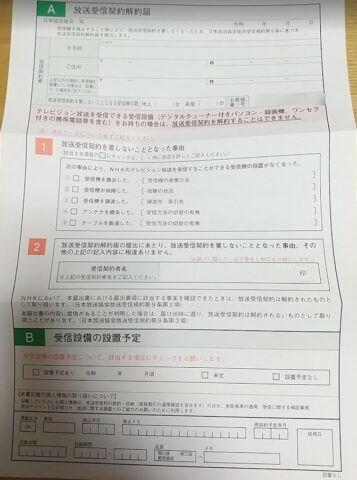 NHK 解約 書類